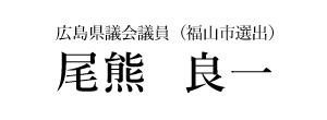 尾熊 良一(おぐま りょういち)公式サイト 広島県議会議員、福山市選出